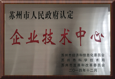 企业技术中心.JPG