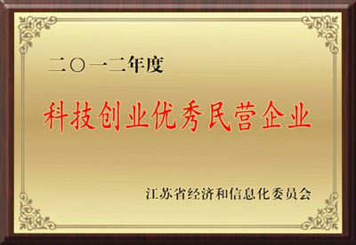 优秀民营企业.jpg