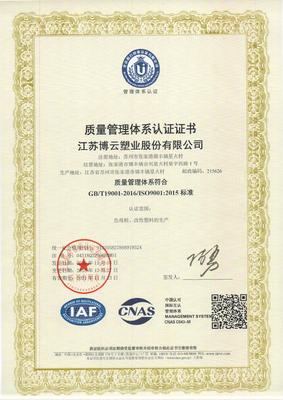 GBT19001 2016 ISO9001 2015质量管理体系认证证书