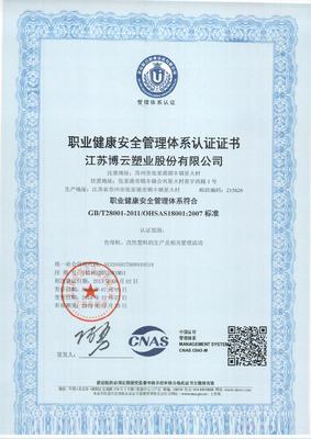GBT24001 2016 ISO14001 2015环境管理体系认证证书