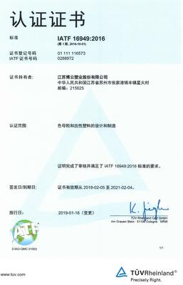 IATF16949:2016认证证书